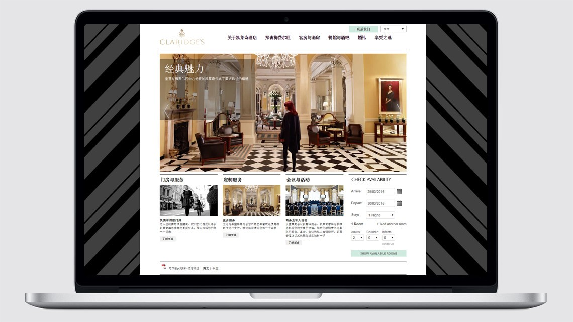 Claridge's hotel Chinese website